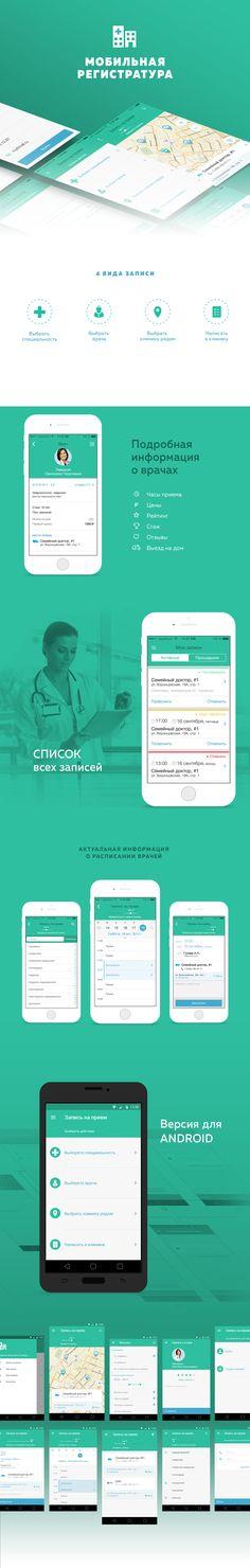 Мобильная регистратура on Behance