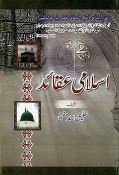 Christian Books In Urdu Pdf