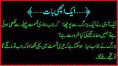 1112 Best Islamic Quotes In Urdu Images In 2019 Islamic Quotes