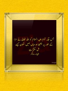 Urdu Thoughts, Frame, Quotes, Decor, Picture Frame, Quotations, Decoration, Decorating, Frames
