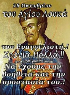 Saint Name Day, Wise Words, First Love, Greek, God, Saints, Icons, Dios, First Crush
