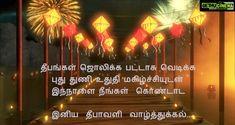 Diwali wishes tamil high quality greetings quotes Happy Diwali 2018 Images Wishes, Greetings and Quotes in Tamil Diwali Wishes In Tamil, Diwali Wishes Messages, Happy Diwali Wishes Images, Happy Diwali Quotes, Diwali Greetings Quotes, Tamil Greetings, Diwali Wallpaper, Diwali Pictures, Diwali 2018