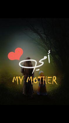Love Parents Quotes, I Love My Parents, Daughter Love Quotes, Muslim Love Quotes, Love Song Quotes, Love In Islam, Quran Quotes Love, Quran Quotes Inspirational, Best Love Lyrics