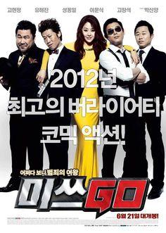 한국영화 미쓰GO (Miss Conspirator, 2012) - 심부름 한번에 500억이 걸려있다!!