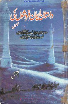 Free Download Urdu Book Dastan Iman Faroshon ki by Altamsh, www.booksbuster.net…