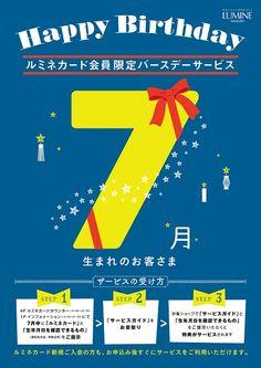 荻窪店ニュース | LUMINE荻窪店