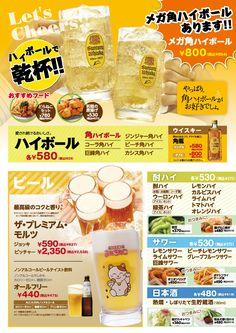 アルコールメニュー Japanese Menu, Drink Menu, Menu Design, Banner, Layout, Restaurant, Content, Wine, Drinks