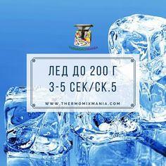 СОВЕТЫ ОТ ТЕРМОМИКСМАНИИ   Как измельчить кубики льда в Термомиксе?!  #термомиксмания #рецептыТермомикс #thermomixmania #RezeptiThermomix #thermomix #термомикс #thermomix #рецепты #TM5 #TM31 #thermomixtm31 #термомикс31 #термомикс5 #thermomix5 #рецепты #готовим #вкусняшки