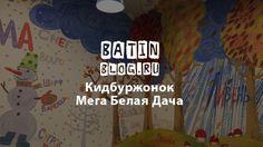 Отзыв на Кидбуржонок Мега Белая Дача | Кидбург для малышей в Москве