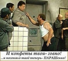Сосиська, новохудоносов, петух гамбугский!  Е.Леонов Порошенко с того света достал.