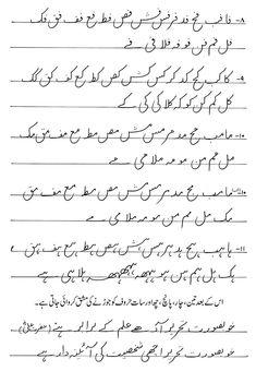 urdu handwriting khushkati calligraphy in pakistan. Black Bedroom Furniture Sets. Home Design Ideas