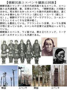 韓国人のルーツは、高麗人でも百済人でもなく 別民族のエベンキ(エヴェンキ)族である。