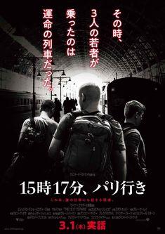 The 15:17 to Paris / 15時17分、パリ行き