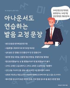 Good Prayers, Education Information, School Study Tips, Learn Korean, Mbti, Infj, Life Hacks, Knowledge, Writing