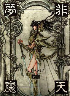 Art book - RG VEDA - studio CLAMP