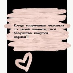 Walk Around The World, Russian Quotes, Christian Wallpaper, Teen Quotes, Love Notes, Mood Quotes, In My Feelings, Just Love, It Hurts