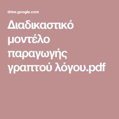 Διαδικαστικό μοντέλο παραγωγής γραπτού λόγου.pdf Projects To Try, Classroom, School Ideas, Tiny House, Greek, Class Room, Tiny Houses, Greece