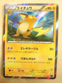 CARD/Japanese- POKEMON / Raichu - XY Collections X / XY1 023/060 1st edit. HOLO #Nintendo
