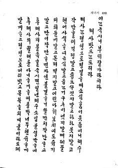 출처-한글서예대자전(김용귀 엮음/도서출판다운샘)