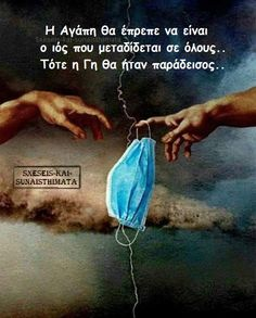Greek Quotes, Picture Quotes, Motivational Quotes, Life Quotes, Humor, Words, Memes, Sayings, Pictures