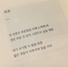 Quotes Gif, Wise Quotes, Famous Quotes, Quotes To Live By, Motivational Quotes, Korean Writing, Korean Quotes, Korean Language, Mini Books