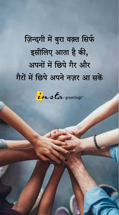 Best Greeting Cards, Messages, Wishes, Quotes Reality Of Life Quotes, Life Lesson Quotes, Real Life Quotes, Today Quotes, Karma Quotes, Motivational Quotes For Women, Inspirational Quotes Pictures, Good Morning Image Quotes, Hindi Quotes Images
