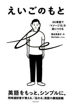 http://gurafiku.tumblr.com/post/101670319037/japanese-book-cover-picture-english-noritake