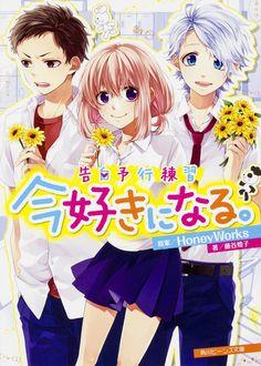 Koutaro likes Hina, but Hina likes Miyuki (what a sad love triangle ; Otaku, Koi, Zutto Mae Kara, Honey Works, Digital Art Anime, Clannad, Manga Covers, Couple Art, Romance