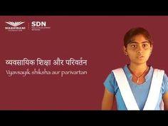 Vyavsayik shiksha aur parivartan - Shivani Joshi - YouTube
