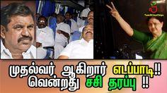 முதல்வர் ஆகிறார் எடப்பாடி!! வென்றது சசி தரப்பு !!  Tamil Cinema News   -...