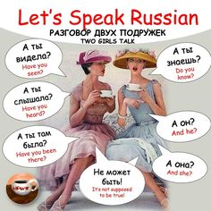 Let's speak Russian English Study, English Class, English Words, English Grammar, Learn English, English Language, Russian Language Lessons, Russian Lessons, Russian Language Learning