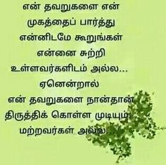 Pin by jothish on tamil quotes pinterest qoutes allah and feelings i used to tell this because of this nature i get bad names urtaz Images
