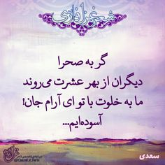 Persian Poetry, Bear Wallpaper, Text On Photo, True Feelings, Love Poems, Prayers, Lyrics, Life Quotes, Writing