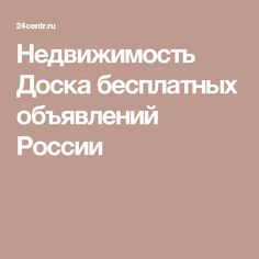 Недвижимость                      Доска бесплатных объявлений России