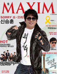 신승훈 짱