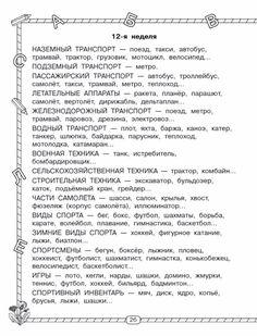 135287775_Uzorova_OV_Nefedova_EA_buystraya_podgotovka_k_shkole28.jpg (533×699)