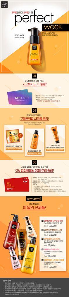 프로모션 Makeup Trends 2019 makeup trends for summer 2019 Event Banner, Web Banner, Sale Banner, Web Layout, Layout Design, Mailer Design, Leaflet Design, Cosmetic Design, Promotional Design