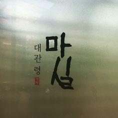 강원도 평창군 대관령면 오목길 43-58산마루가든2층 cafe대관령마실