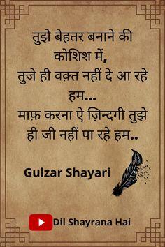 Watch Gulzar shayari - Best Shayari in Hindi . This Gulzar Poetry in Hindi is one of the best till now. Gulzar Shayari/ Gulzar Poetry performed by Arslan Kha. My Diary Quotes, Rajasthani Painting, Gulzar Poetry, Thoughts In Hindi, Cute Baby Wallpaper, Poetry Hindi, Ganesha Painting, Snapchat Quotes, Poetry Feelings