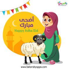 Eid Ul Adha Mubarak Cartoon images .. free download ⋆ belarabyapps Cartoon Kids, Cartoon Images, Cartoon Art, Cartoon Characters, Eid Mubarak Gift, Adha Mubarak, Ramadan Mubarak, Aid Adha Moubarak, Cute Birthday Quotes