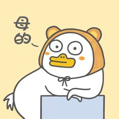 Duck Illustration, Illustrations, Little Duck, White Ducks, Funny Stickers, Cartoon Pics, Cute Pictures, Chibi, Kawaii