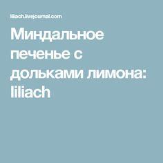 Миндальное печенье с дольками лимона: liliach