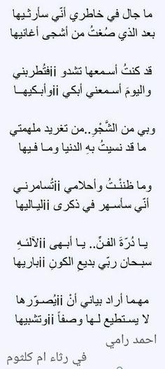 احمد رامي يرثي ام كلثوم