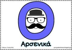 Greek Language, Super Powers, Special Education, Kids And Parenting, Grammar, Spelling, Preschool, Classroom, Teaching Ideas