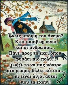 Greek Quotes, Picture Quotes, Inspirational Quotes, Wisdom, Thoughts, Words, Pictures, Greek Language, Life Coach Quotes