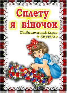 Пізнайки Summer Crafts, Ukraine, Clip Art, Teaching, Education, Christmas Ornaments, Holiday Decor, Children, Young Children