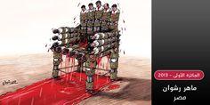 الفائزون 2013   جائزة الكاريكاتير العربي ماهر رشوان 1