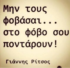 Unique Quotes, Clever Quotes, Meaningful Quotes, Great Quotes, Inspirational Quotes, Funny Greek Quotes, Silly Quotes, Life Quotes, Cool Words