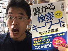 成約率が上がる!儲かる検索キーワードの見つけ方講座:中尾豊さん http://yokotashurin.com/seo/propo-2.html