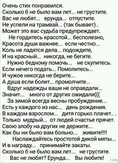 ВОЗЬМИ ЧАСТИЧКУ ДОБРА! — Фото | OK.RU Text Quotes, Bible Quotes, Motivational Quotes, Inspirational Quotes, Life Slogans, Romantic Poems, Clever Quotes, L Love You, Great Words